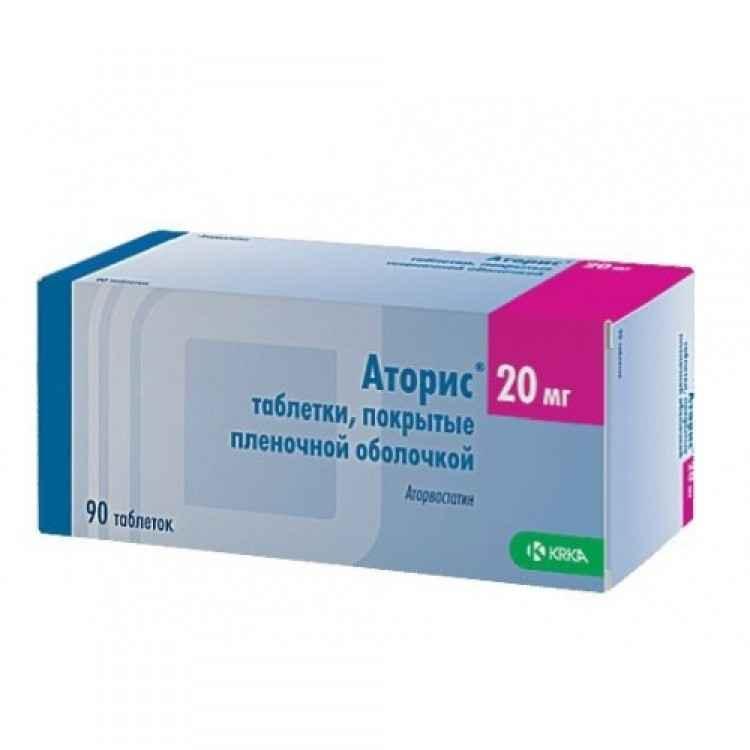 Аторис 20 мг №90