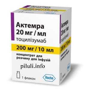купить актемра 20 мг