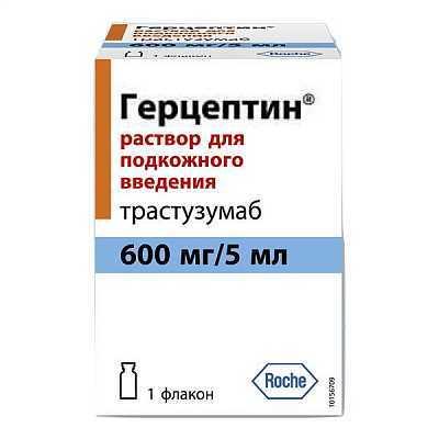 Герцептин (Herceptin)600мг №1