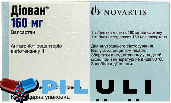 Диован 160 мг №28