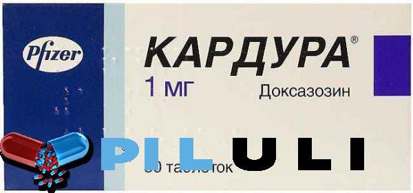 Кардура1 мг №30