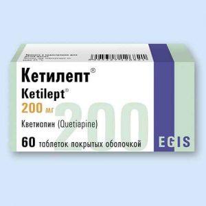Кетилепт 200 мг таб