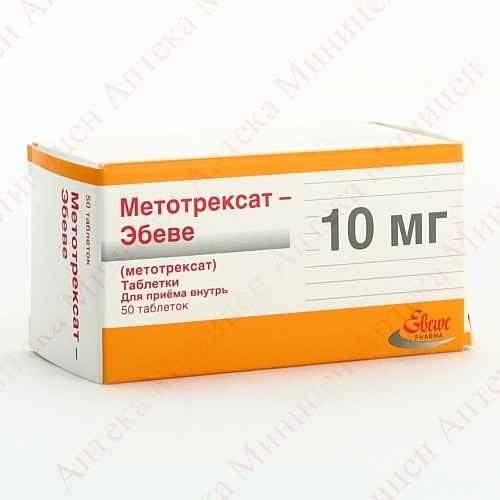 Метотрексат ебеве 10 мг №50