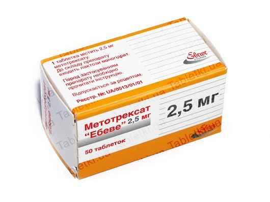 Метотрексат ебеве 2,5 мг №50