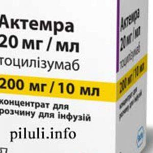 Актемра 20мг/ Actemra 20 мг